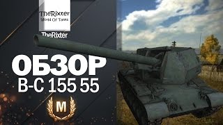 САУ Bat.-Chat 155 55 - обзор от TheRixter [World of Tanks]