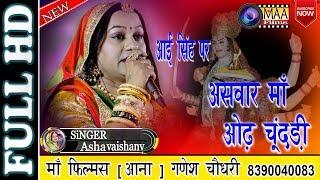 आशा  वैष्णव ! आई सिंह पर असवार माँ ओढ़ चूंदड़ी ! Rajasthani Live Bhajan | maa films | asha Vaishnav