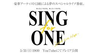 みんなとつながる。あしたへつながる。「SING for ONE-Special Live Night-」ティザームービー