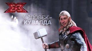 Евгений Стеценко – Океан Ельзи – На Небі – Х-фактор 10. Восьмой кастинг