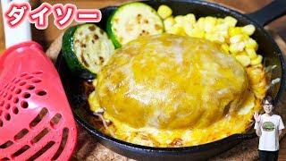【100均】ダイソーの便利グッズで鉄板チーズハンバーグの作り方【kattyanneru】