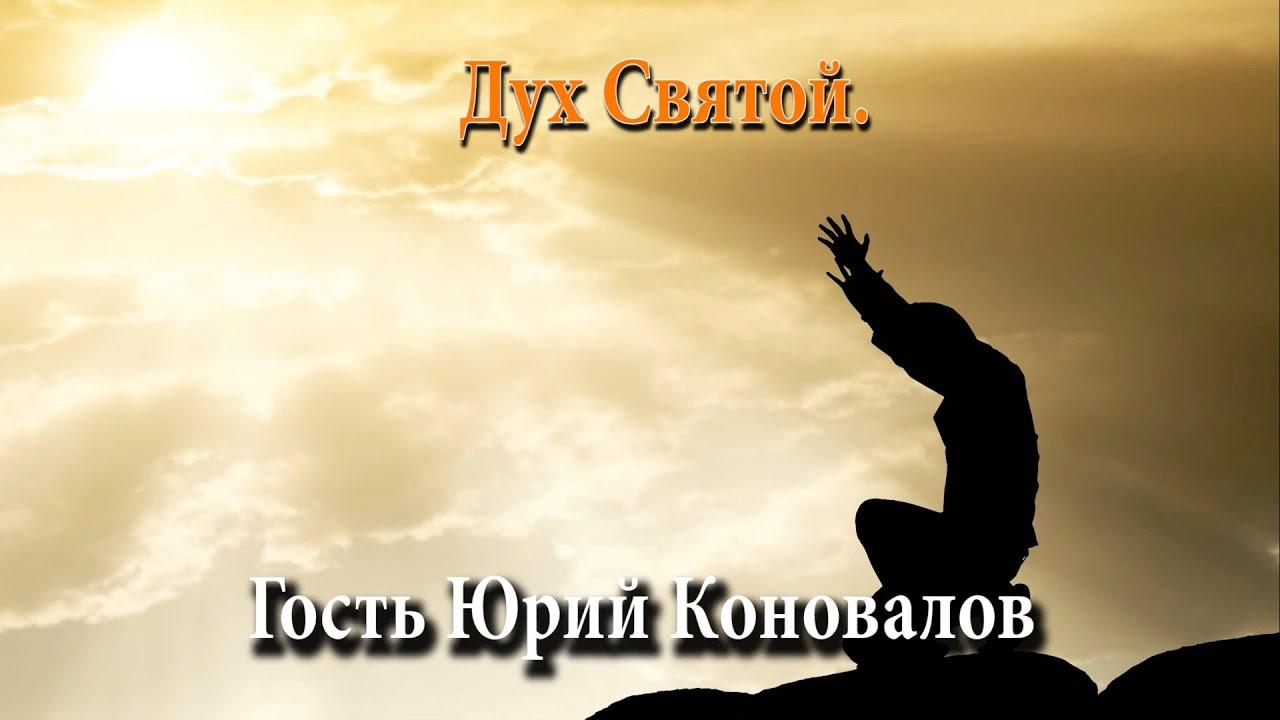 Дух Святой (гость Юрий Коновалов)