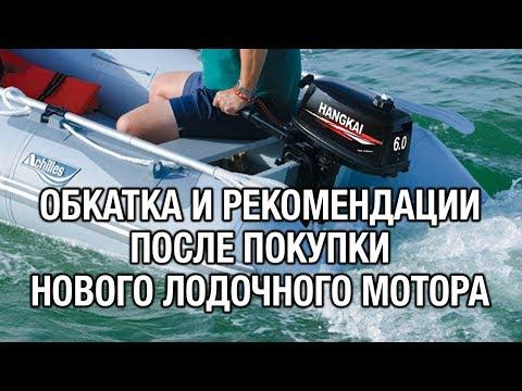 ⚙️🚤🔧Обкатка нового лодочного мотора и рекомендации после покупки