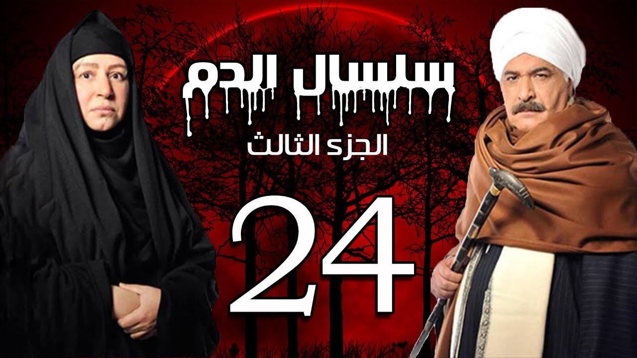 Selsal El Dam Part 3 Eps  | 24 | مسلسل سلسال الدم الجزء الثالث الحلقة