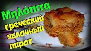 МИЛОПИТА греческий яблочный пирог Рецепт ВКУСНЯТИНА!!!
