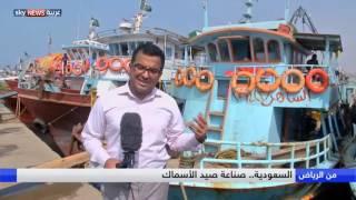 السعودية.. صناعة صيد الأسماك