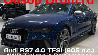 Audi RS7 2016 4.0 TFSI (605 л.с.) 4WD Tiptronic Perfomance - видеообзор