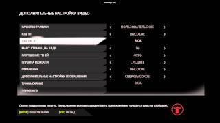 Wolfenstein The New Order - Оптимальные настройки графики для ПК среднего уровня