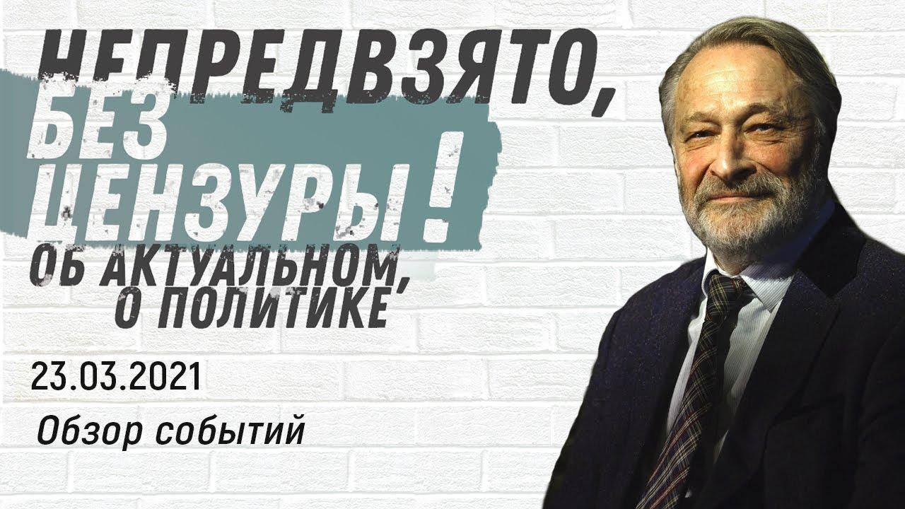 Путин пообещал привиться от коронавируса, Байден о Путине.«Крепкий Орешкин 2», (23.03.2021) часть 1