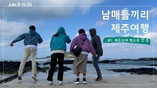 [여행 vlog] 남매들끼리 제주도 여행, 에코그린리조…