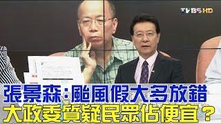 張景森:颱風假大多放錯 大政委質疑民眾佔便宜?少康戰情室 20160929 (完整版)