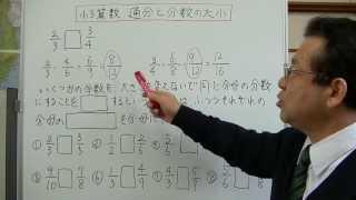 分母の違う分数を通分して、大きさを比べる方法を説明しました。 学年別...