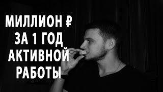 Как зарабатывать миллион рублей за 1 год?