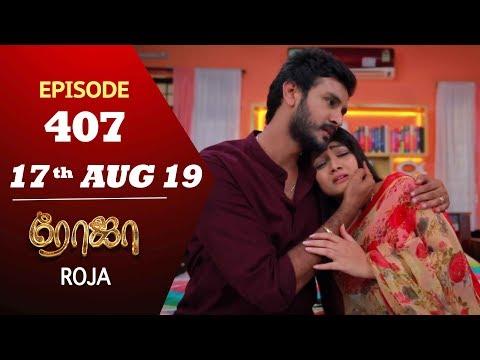 ROJA Serial   Episode 407   17th Aug 2019   Priyanka   SibbuSuryan   SunTV Serial  Saregama TVShows