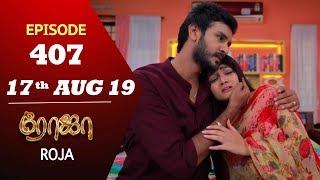 ROJA Serial | Episode 407 | 17th Aug 2019 | Priyanka | SibbuSuryan | SunTV Serial |Saregama TVShows