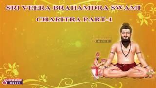 Sri Veera Brahmendra Swami Charitra Part -1