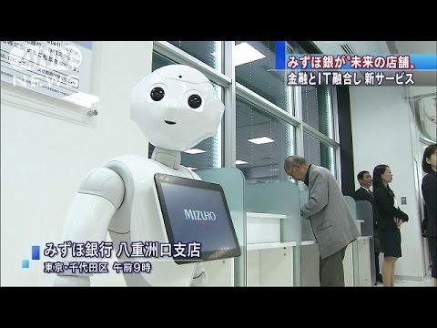 「Pepper」がお出迎え・・・ みずほ銀行「未来の店舗」(16/05/16)