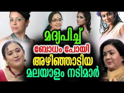 മദ്യലഹരിയിൽ അഴിഞ്ഞാടിയ നമ്മുടെ നടിമാർ | Drunken Malayalam Actresses thumbnail