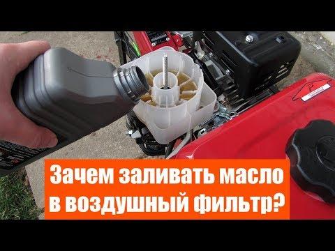 Fermer FM-811MX: заливка масла в воздушный фильтр двигателя культиватора
