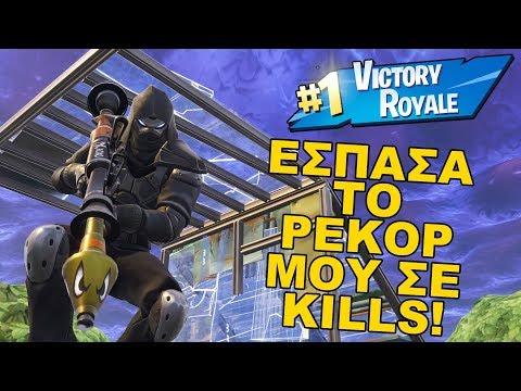 Έσπασα το ρεκόρ μου σε Kills! - Fortnite (Greek)