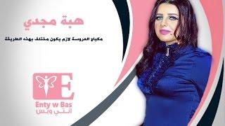 (خاص بالفيديو).. هبة مجدي: بهذه الطريقة..'مكياج العروسة لازم يكون مختلف'