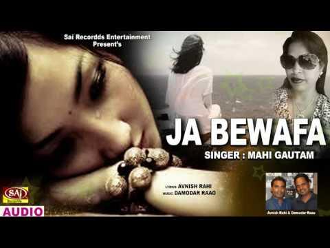 सबसे दर्द भरा गाना - Ja Bewafa - New Hindi Sad Song - Mahi Gautam - Ishq Da Tadka