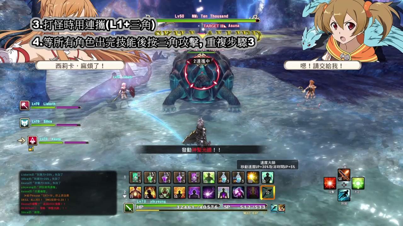 刀劍神域 -虛空幻界- PS4 SSC/OSS/解開多變英雄 教學 - YouTube