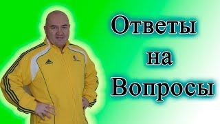 Путин,  Саакашвили,  Онищенко и другие. Ответы на вопросы. Часть 2-я.