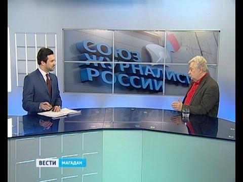 Председатель союза журналистов России Всеволод Богданов в Магадане