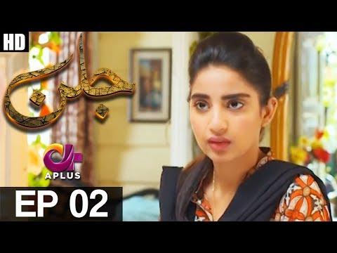 Jallan - Episode 2 | A Plus ᴴᴰ Drama | Saboor Ali, Imran Aslam, Waseem Abbas