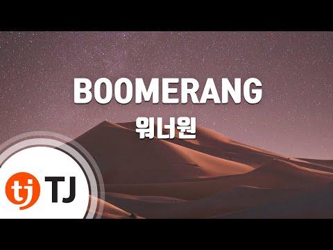 [TJ노래방] BOOMERANG(부메랑) - 워너원(Wanna One) / TJ Karaoke