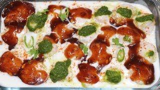 बहुत ही सॉफ्ट टेस्टी दही बड़े रेसिपी   बनाये इसको ईद के मौके पर   Dahi Bade Recipe
