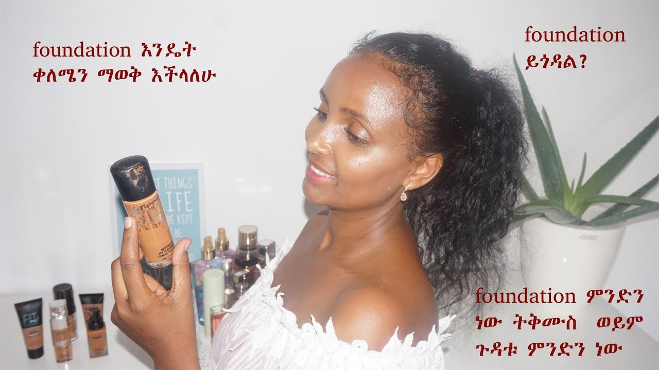 Picking The Right Make Up Color for Our Face - እንዴት አድርገን የሚሥማማ ቀለም መምረጥ እንችላለን