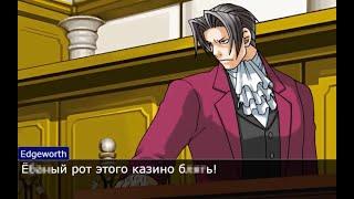 Ace Attorney Trilogy (#1) Лучший адвокат в этом городе!