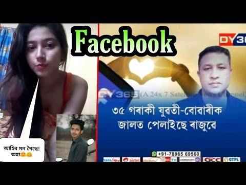Assamese Facebook Funny Memes Review|| TRBA Voice