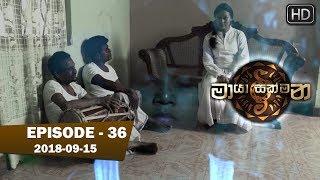 Maya Sakmana | Episode 36 | 2018-09-15 Thumbnail