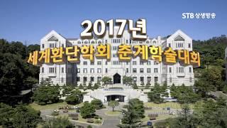 2017 세계환단학회 춘계학술대회 1부 박석재 박사