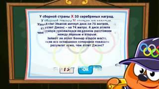 Ответы в Шарараме на урок Олимпийских чудес