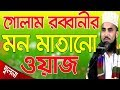 Golam Rabbani এর মন মাতানো ওয়াজ  Bangla Waz 2018 Islamic Waz Bogra