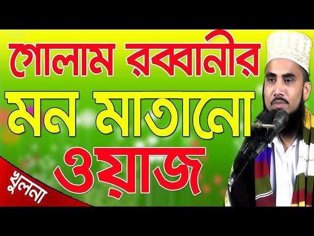 Golam Rabbani ?? ?? ?????? ????  Bangla Waz 2018 Islamic Waz Bogra