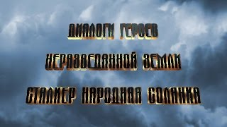 Диалоги героев Неразведанной Земли Сталкер Народная Солянка