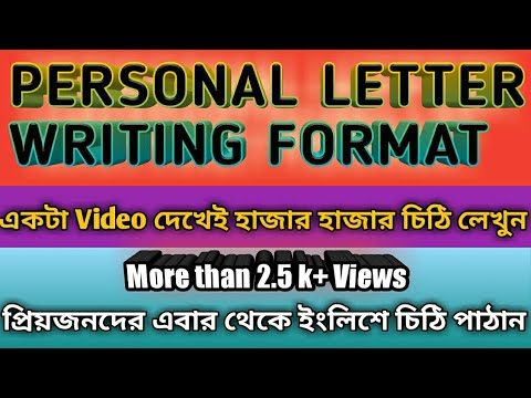 Letter Writing  In Bengali, Personal Letter