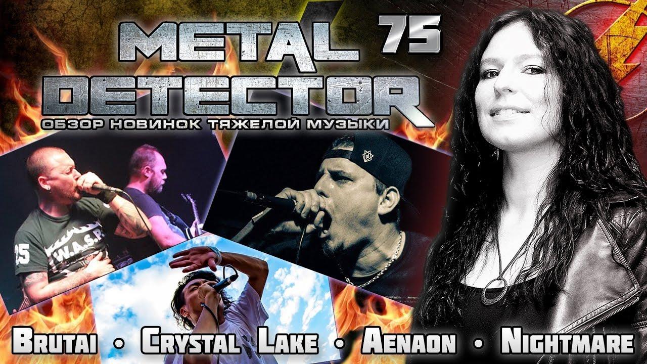 Metal Detector - Обзор новинок тяжелой   смотреть видеоклипы тяжелой музыки