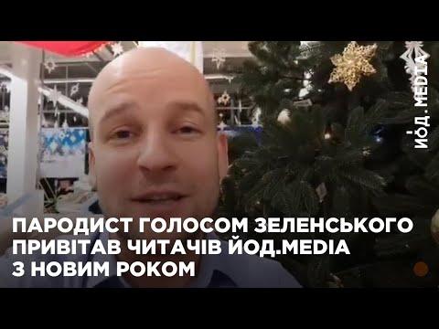 Пародист голосом Зеленського привітав читачів Йод.media з Новим роком