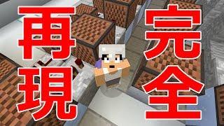 【カズクラ】これキタ!駅の発車メロディー出来ました!マイクラ実況 PART918 thumbnail