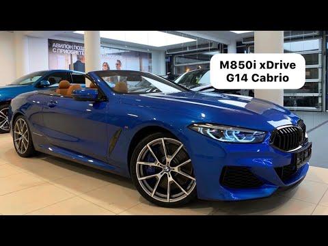 🇩🇪 Презентация BMW M850i XDrive G14 Cabrio M-sport