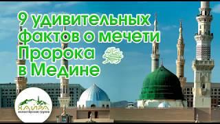 Фонд Хайра-Чечня-Тарих-9 удивительных фактов о мечети Пророка (ﷺ) в Медине