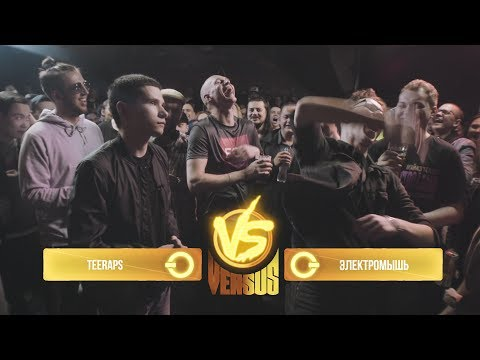 VERSUS: FRESH BLOOD 3 (Teeraps VS Электромышь) Полуфинал