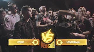 VERSUS: FRESH BLOOD 3 (Teeraps VS Электромышь) Полуфинал