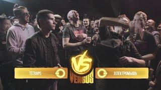 VERSUS  FRESH BLOOD 3 (Teeraps VS Электромышь) Полуфинал